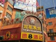 速8酒店(聊城临清汽车站店)