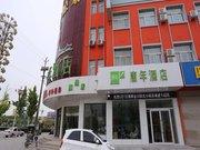唐年酒店(肥乡广安店)