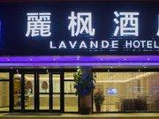 丽枫酒店(丽枫LAVANDE)汕头珠池路火车站店