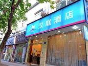 汉庭酒店(泸州广电中心店)