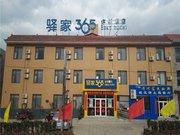 驿家365连锁酒店(邢台临城王庄店)