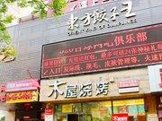 易佰连锁酒店(北京朝阳劲松桥东店)
