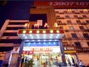 武汉荆州大厦酒店(王家湾地铁站店)