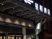 星程酒店(北京顺义中心地铁站店)(原长丰酒店)