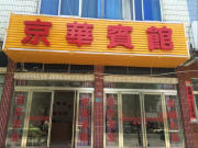 信阳新县京华宾馆