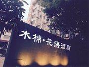 Guangzhou Kapok Hotel
