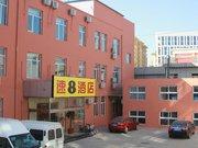 速8酒店(北京首都机场府前一街店)