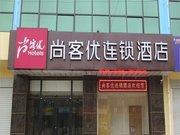 尚客优连锁酒店(石家庄行唐永昌北路店)