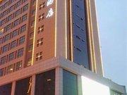 和田和天下国际酒店