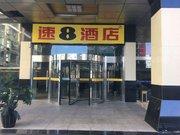 速8酒店(北京南站开阳桥店)