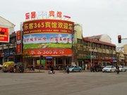 临城县乐客365快捷宾馆