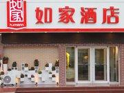 如家酒店(日照汽车总站店)