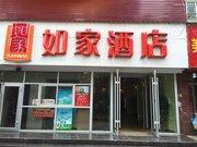 如家快捷酒店(商丘神火大道火车站店)