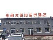 尚客优骏怡连锁(古水北镇店)
