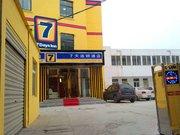 7天连锁酒店(濉溪北菜市街店)