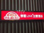 金堂那屋love主题酒店