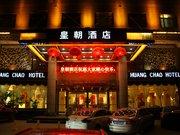 庆阳皇朝大酒店