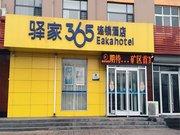 驿家365连锁酒店(井陉矿区店)