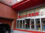 飘HOME连锁酒店(北京王府井店)