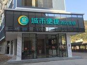城市便捷酒店(桂林资源店)