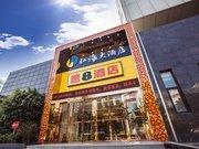 速8酒店西昌西客站店