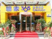 驿家365连锁酒店(曲阜孔府店)