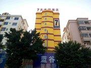7天连锁酒店(肇庆四会大道中店)