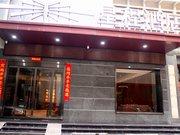 星程酒店(洛阳牡丹广场店)