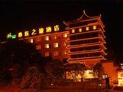 黄山心族之旅酒店(火车站店)