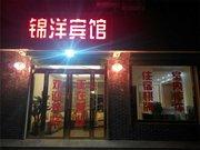 汉中锦洋宾馆