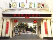 信阳新县宾馆