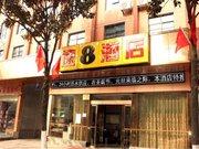 速8酒店(十堰房县西河桥店)