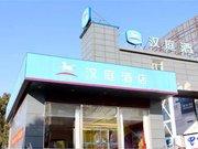 汉庭(保定华北电力大学店)