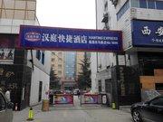 汉庭酒店(西安临潼兵马俑店)