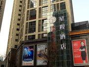 星程酒店(西安凤城二路店)