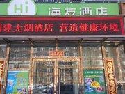 Hanting Hi Inn(Beijing Capital University of Economics and Business Branch)