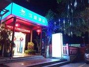 汉庭(广州天河客运站店)
