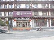 沂南三国驿站花园酒店(原汇嘉商务)