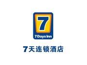 7天连锁酒店(湛江赤坎凯德广场店)