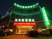 格林豪泰(安庆光彩大市场客运中心站商务酒店)