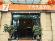 7天优品酒店(德阳什邡广场店)