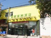 Fuyi Business Hotel (Beijing Qinghe Branch)