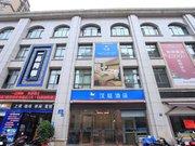 汉庭酒店(连云港苍梧路淮工酒店)
