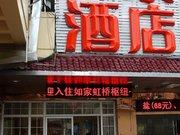如家快捷酒店(上海虹桥枢纽会展中心七宝古镇店)
