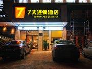 7天连锁酒店(邵东汽车西站店)