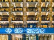 阳朔古岸悦风酒店