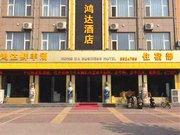 稷山鸿达酒店