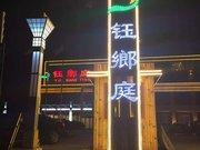 玉田钰乡庭商务酒店