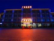 巴里坤广安鑫宾馆