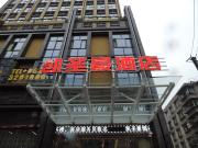 罗江凯圣豪酒店